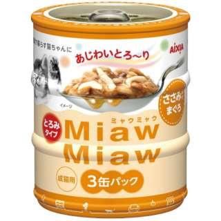 MiawMiaw ミニ3P ささみ入りまぐろ 60g×3缶
