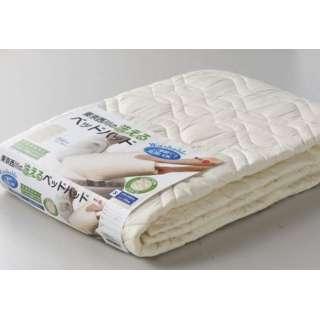 【ベッドパッド】東京西川の洗えるベッドパッド コットン(シングルサイズ)