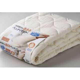 【ベッドパッド】東京西川の洗えるベッドパッド ウール(ダブルサイズ)