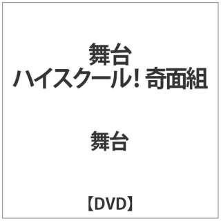 舞台「ハイスクール!奇面組」 【DVD】