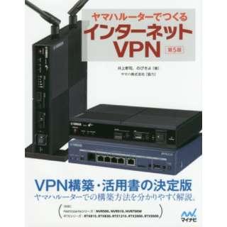 インターネットVPN 第5版