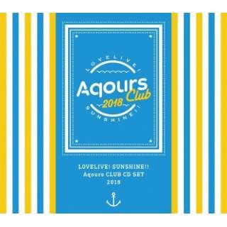 Aqours/ラブライブ!サンシャイン!! Aqours CLUB CD SET 2018 期間限定生産 【CD】