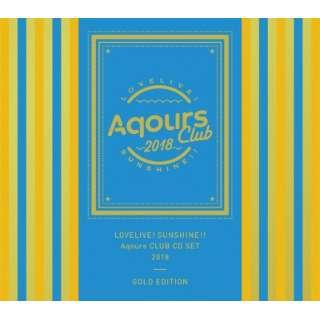 Aqours/ラブライブ!サンシャイン!! Aqours CLUB CD SET 2018 GOLD EDITION 初回生産限定 【CD】