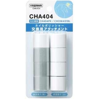 ネイルケア交換用アタッチメント CHA404