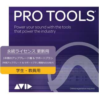 Annual Upgrade and Support Plan for Pro Tools - EDU (Renewal) 9935-71314-00