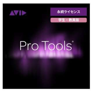 Pro Tools with Annual Upgrade and Support Plan - Student/Teacher(永続ライセンス 学生 教員版)【ILOK3未同梱】 9935-71828-00