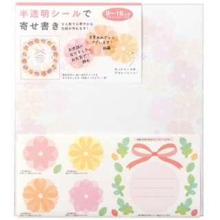 カラー色紙 シール付 半透明 花柄