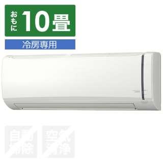 RC-V2818R-W エアコン 2018年 冷房専用シリーズ ホワイト [おもに10畳用 /100V]