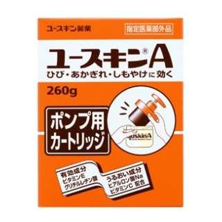 yuskin A(ユースキンA) ポンプカートリッジ 260g 〔皮膚薬〕