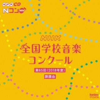 (教材)/ 第85回(2018年度) NHK全国学校音楽コンクール課題曲 [CD] 【CD】