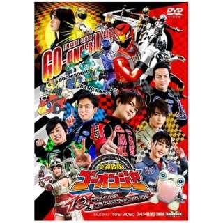 炎神戦隊ゴーオンジャー 10 YEARS GRANDPRIX 【DVD】