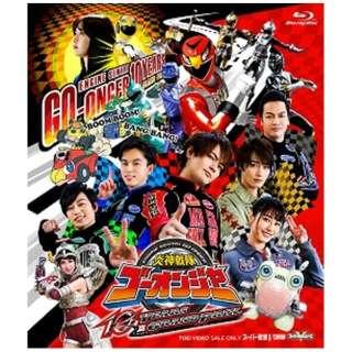 炎神戦隊ゴーオンジャー 10 YEARS GRANDPRIX スペシャル版(初回生産限定) 【ブルーレイ】