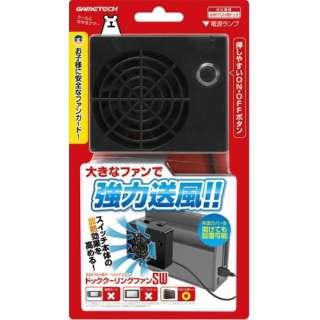 ドッククーリングファンSW 【Switch】