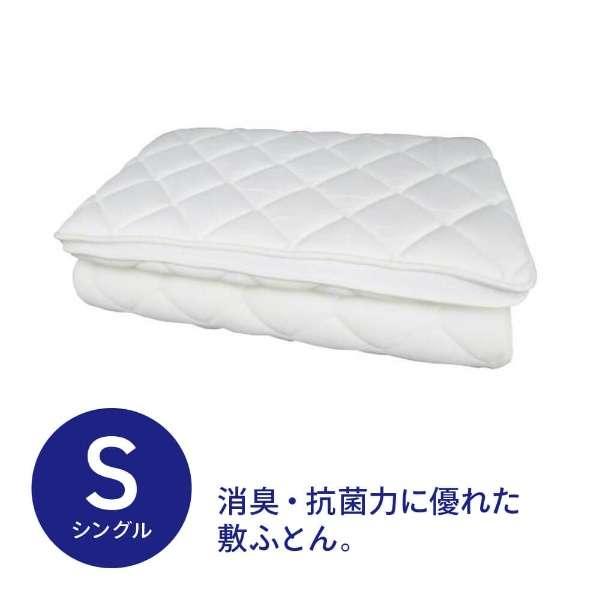 デオマックスマチ付き敷ふとん シングルサイズ(100×210cm/キナリ)