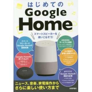 はじめてのGoogleHome スマート