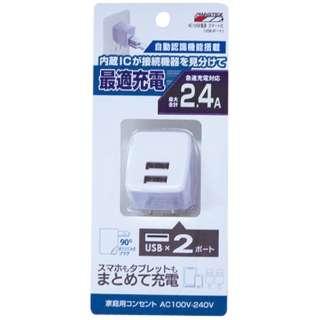 [USB給電] USBポート 2.4A 2ポート ホワイト AC001WH AC001WH ホワイト
