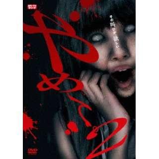 やめて。2 ~ホラーTVシリーズ~ 【DVD】