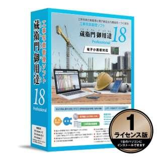 〔Win版〕 蔵衛門御用達18 Professional 1ライセンス版 [Windows用]