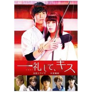 一礼して、キス 初回限定生産 【DVD】