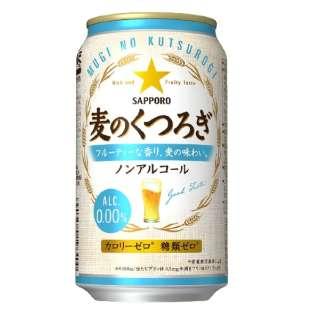 麦のくつろぎ (350ml/24本)【ノンアルコール】