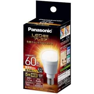 LDA7L-G-E17/Z60/E/S/W2 LED電球 小形電球形 プレミア ホワイト [E17 /電球色 /1個 /60W相当 /一般電球形 /全方向タイプ]