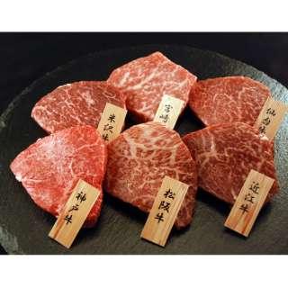 ブランド和牛 6選ミニステーキセット 60gx6種類 【お肉ギフト】 ※冷凍