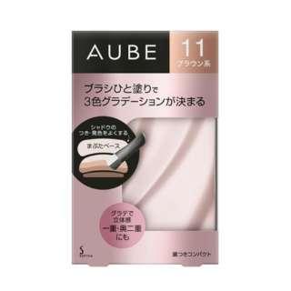 AUBE(オーブ)ブラシひと塗りシャドウN 11