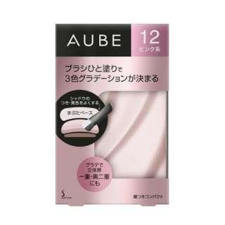 AUBE(オーブ)ブラシひと塗りシャドウN 12