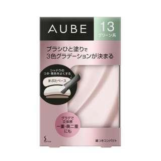 AUBE(オーブ)ブラシひと塗りシャドウN 13