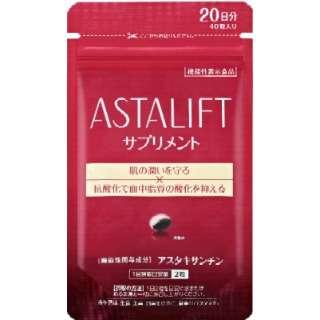 ASTALIFT(アスタリフト)サプリメント(40粒)[サプリメント]
