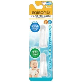 エジソンママのシリコン指歯ブラシ