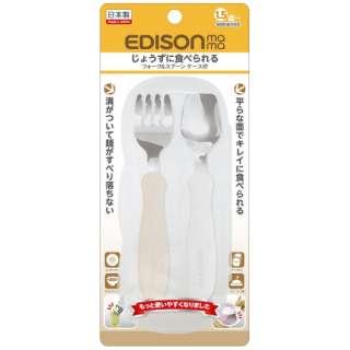 エジソンママのフォーク&スプーン ケース付 ミルク&ポテト