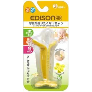 エジソンママのカミカミBaby バナナ