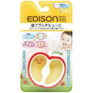エジソンママのはじめて使う歯ブラシ 赤