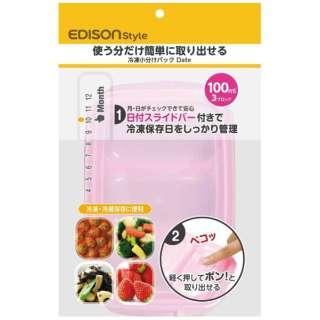 冷凍小分けパックDate ピンク 3ブロック