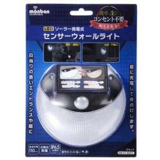 【屋外用】ソーラー発電式LEDセンサーウォールライト(ブラック) LS-SHW1E-4K LS-SHW1E4-K ブラック