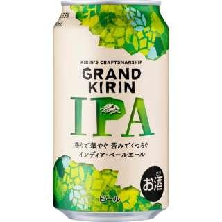 【KIRIN 5%引きクーポン対象商品】 グランドキリン IPA(インディア・ペールエール) (350ml/24本)【ビール】