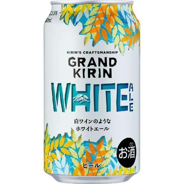 グランドキリン ホワイトエール (350ml/24本)【ビール】