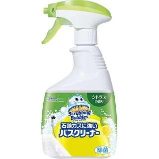 ScrubbingBubbles(スクラビングバブル) 石鹸カスに強いバスクリーナー シトラスの香り 本体 (400ml) 〔お風呂用洗剤〕