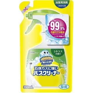 ScrubbingBubbles(スクラビングバブル) 石鹸カスに強いバスクリーナー シトラスの香り つめかえ用 (350ml) 〔お風呂用洗剤〕