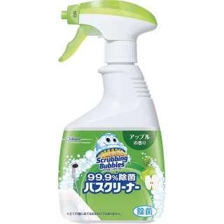 ScrubbingBubbles(スクラビングバブル) 99.9%除菌バスクリーナー アップルの香り 本体 (400ml) 〔お風呂用洗剤〕