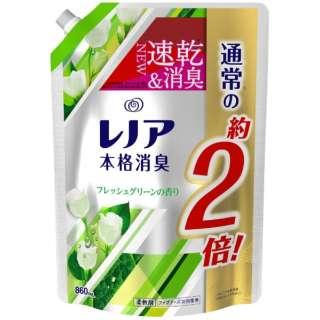 Lenor(レノア) 本格消臭 フレッシュグリーン つめかえ用 特大サイズ (860ml) 〔柔軟剤〕
