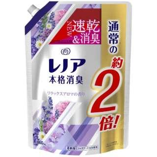 Lenor(レノア) 本格消臭 リラックスアロマ つめかえ用 特大サイズ (860ml) 〔柔軟剤〕
