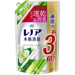 Lenor(レノア) 本格消臭 フレッシュグリーン つめかえ用 超特大サイズ (1320ml) 〔柔軟剤〕