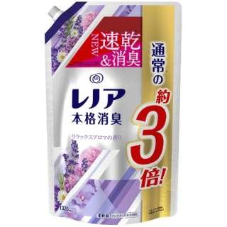 Lenor(レノア) 本格消臭 リラックスアロマ つめかえ用 超特大サイズ (1320ml) 〔柔軟剤〕