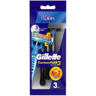 Gillette(ジレット) カスタムプラス3 スムース (3本) 〔ひげ剃り〕