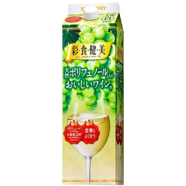 彩食健美 白 1800mlパック【白ワイン】