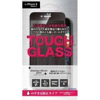 iPhone8用 覗き見防止ガラスフィルム アルミノシリケートガラス ブラック BKS-IP7SP3PFBK