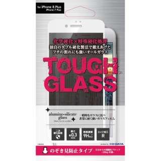 iPhone8 Plus用 覗き見防止ガラスフィルム アルミノシリケートガラス ホワイト BKS-IP7PSP3PFWH