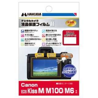 液晶保護フィルム MarkII(Canon EOS Kiss M/ M100/ M6専用) DGF2-CAEKM